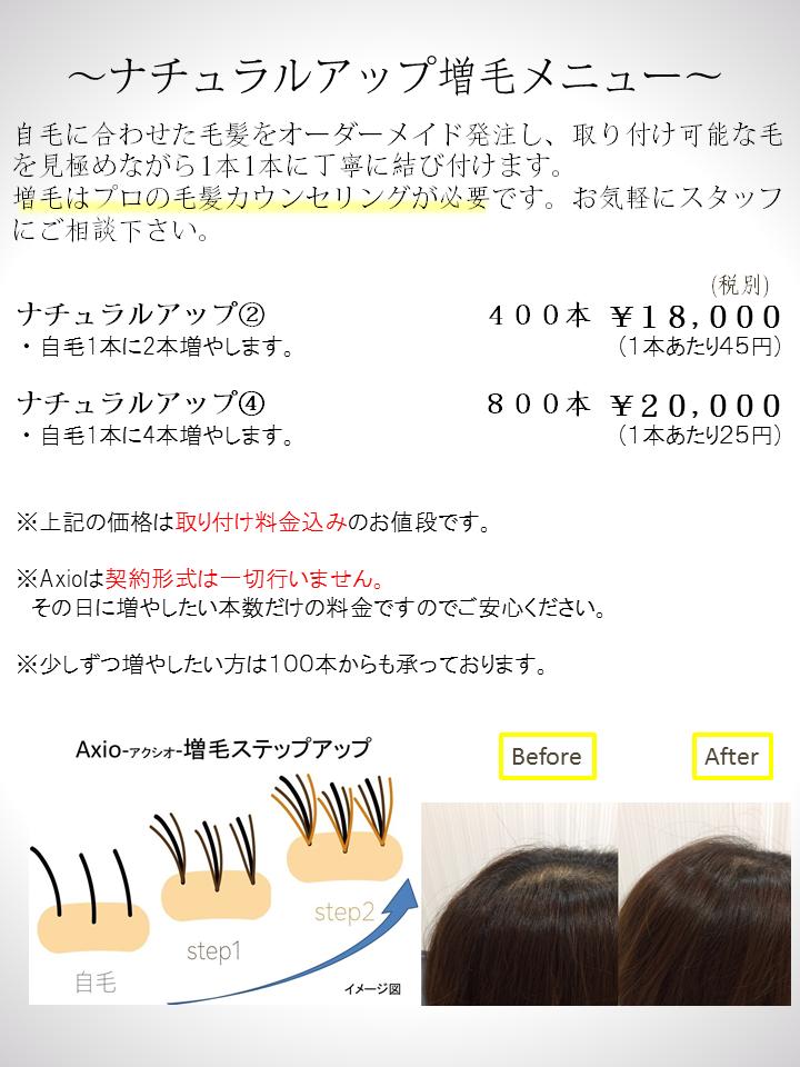 髪のボリュームアップ、増毛は福岡のアクシオ
